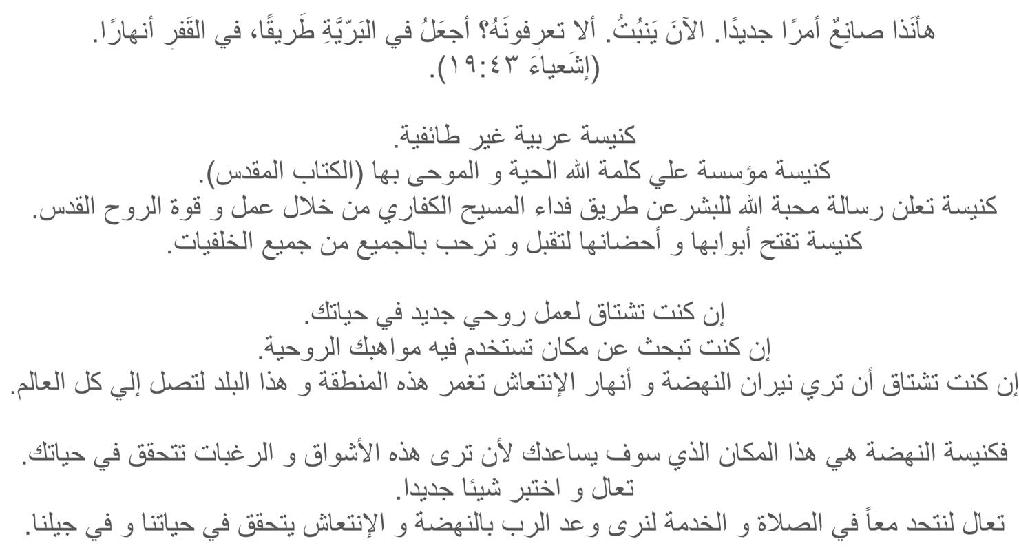 Arabic-AboutUs